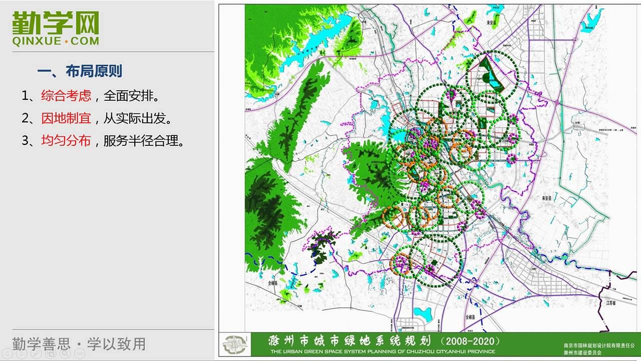 第一章 城市绿地系统概述 本章节从公园景观规划的大背景出发,概述了城市绿地规划的基本知识、发展历程、规划内容等,讲解公园在城市绿地中占何种地位,怎么从宏观到微观的进行公园景观设计。  城市规划基本知识 什么是城市?城市是怎么产生的?怎么样进行一个城市规划?城市中的用地怎么划分的?  城市绿地发展历程 国内外古代的城市空间是什么样子的?现代的城市空间是怎么发展来的?国内外的城市绿地是怎么发展的?  城市绿地系统规划内容 城市绿地系统规划的工作是怎么展开的?规划包括哪些内容?市域的绿地系统这么规划?城市绿地里