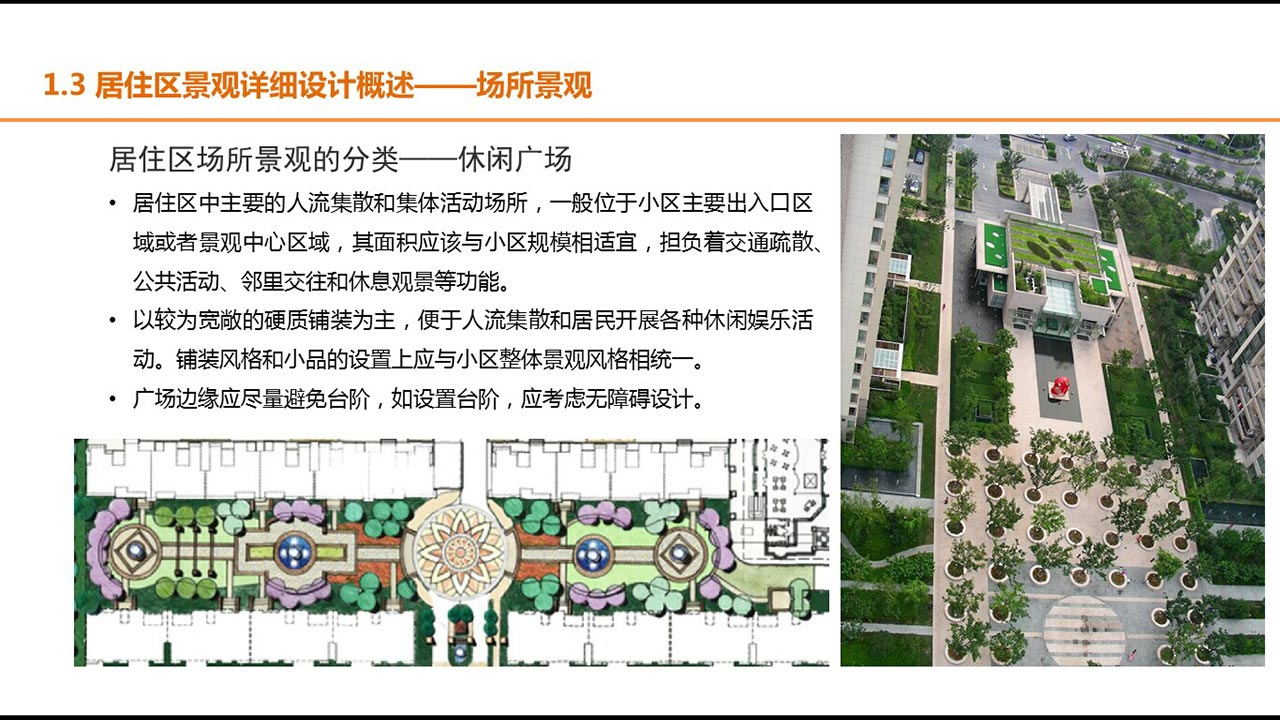 居住区景观规划设计 - 园林景观设计学院 - 勤学网