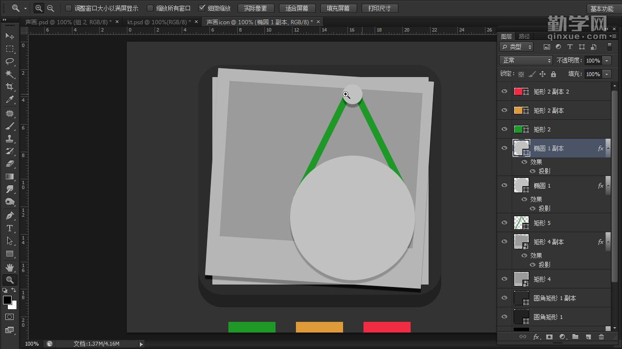 精品icon图标制作教程