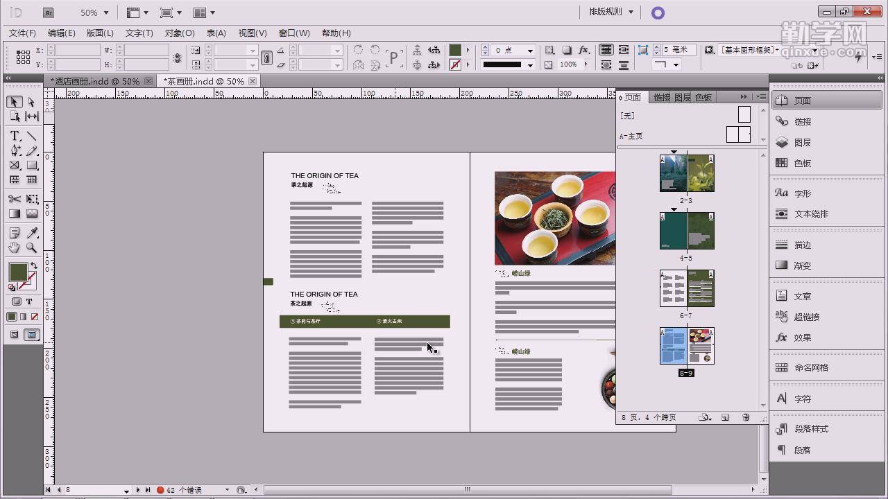 用indesign设计一个小册子尺寸14.图片