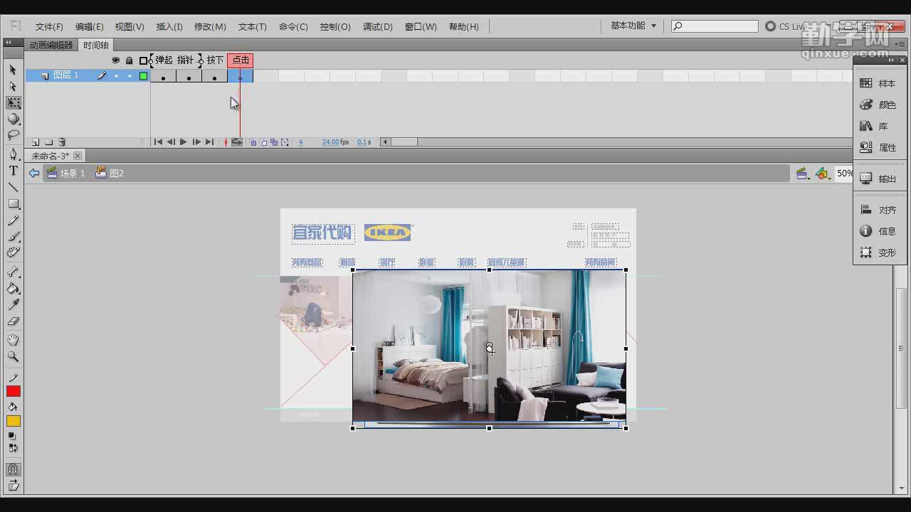 网页美工设计详解入门转ui跳设计图片