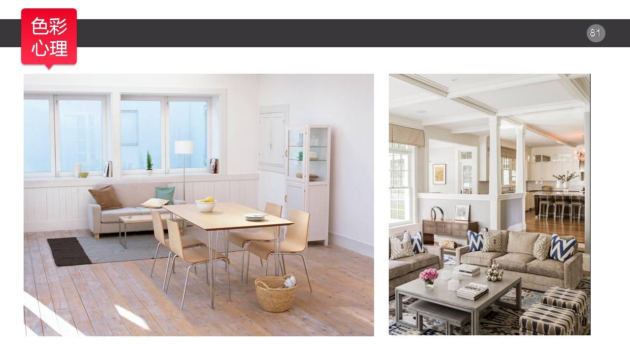 室内色彩搭配教程 - 室内设计学院