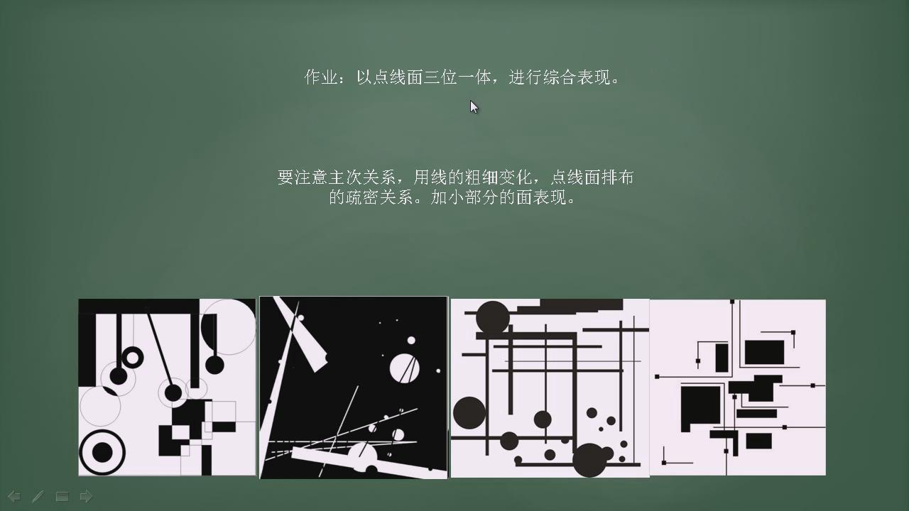 设计基础三大构成精讲教程 - 平面设计学院 - 勤学网
