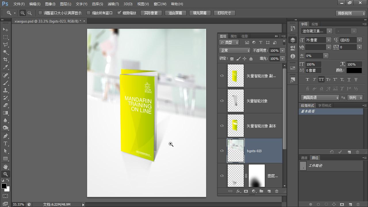 《企业品牌形象设计教程—vis应用部分》