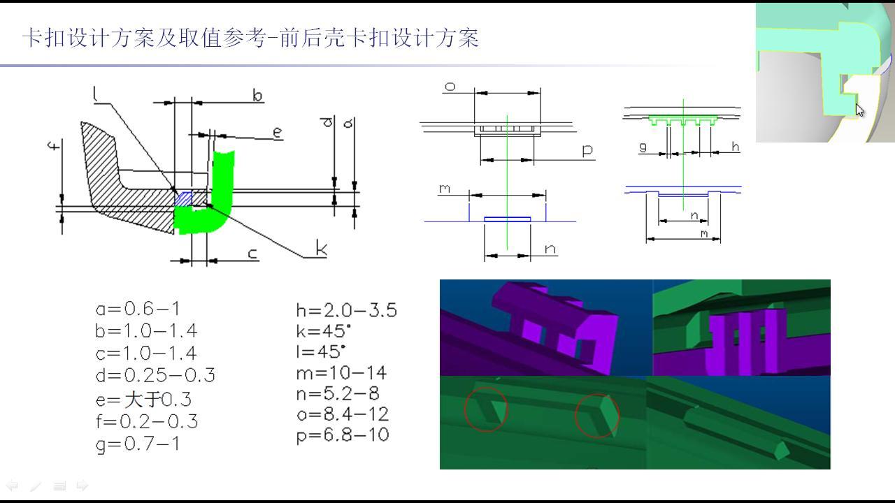 电子产品结构设计教程