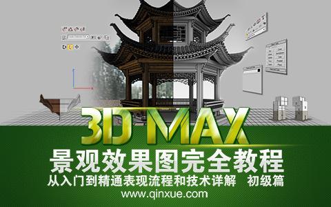 3ds max园林景观效果图系统教程 初级篇