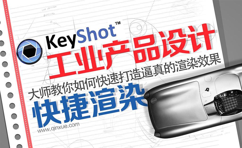 第七节 动画的渲染 - keyshot工业产品设计快捷渲染