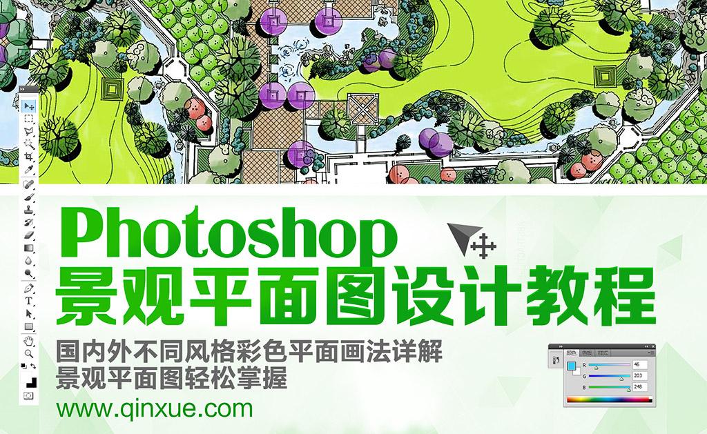 > 北京香格里拉饭店庭院设计手绘风格绘制(下)