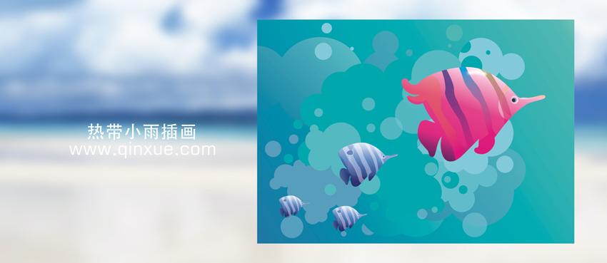 coreldraw-矢量插画 热带小鱼绘制
